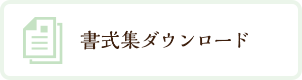 書式集ダウンロード